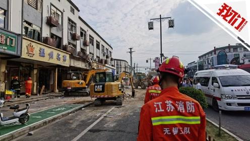 无锡小吃店燃气爆炸已致9死10伤 应急局:全力搜救并调查事故原因