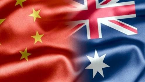 澳部长刺耳言论损害中澳关系 中方回应:坚决拒绝对华无理指责