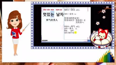 韩语学习教程韩语发音入门 韩语学习 日常会话 快速学习韩语