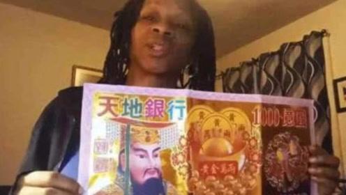 """中国""""冥币""""在国外爆红,专门有人请代购买,只因有意想不到的功能!"""
