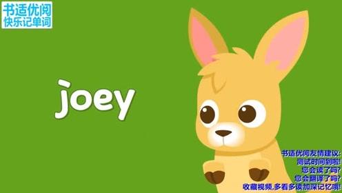 快乐英语记单词动物妈妈的孩子们袋鼠和小兔子谁更擅长跳跃呢