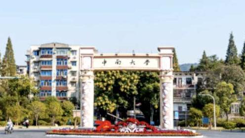 中南大学回应电视台台长被指性侵学生:已成立调查组展开调查