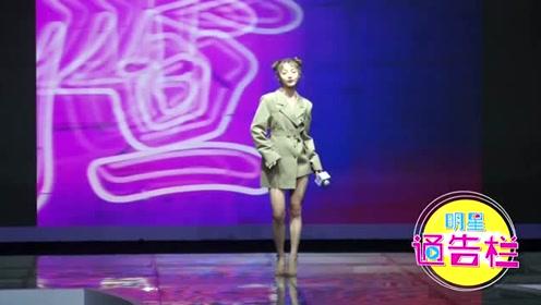 强东玥双丸子头甜美俏皮 现场唱跳展现超强实力
