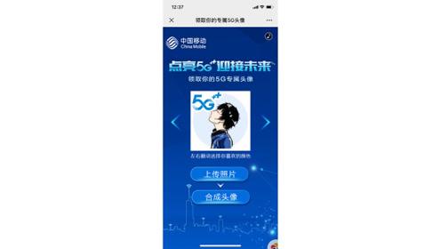 中国移动推出5G头像,附加制作教程!
