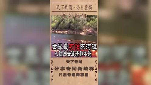 世界最可怕的河流能直接腐蚀金属!人掉进去连渣都不剩!