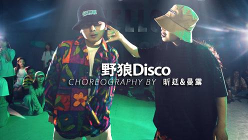 HELLODANCE课堂 曼露&蜻蜓-野狼disco v1.5