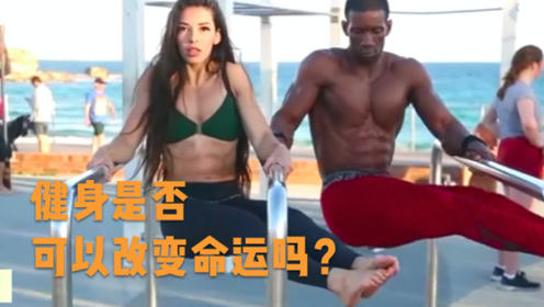 健身可以改变命运吗?