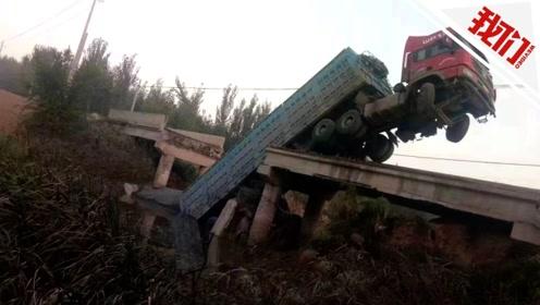 山东滨州一危桥凌晨被大货车压塌 车头悬空车尾插入水中