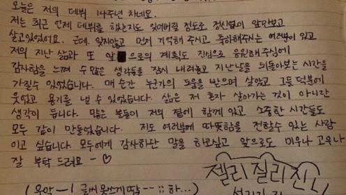 崔雪莉生前手写信曝光:我也想成为向大家传递温暖的人