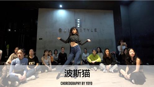 舞邦 YOYO 课堂视频 波斯猫