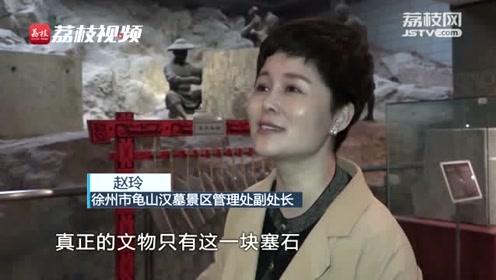 """游客疯狂投币 徐州龟山汉墓被扔成""""钱山"""""""