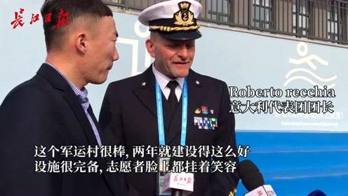 意大利代表团团长:一定要逛武汉,没想到两年就把军运村建这么好