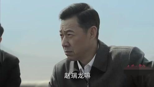 高育良分析赵家之事,赵瑞龙已经把老书记害了!