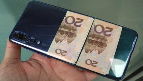 一定要给手机壳里放2张20元纸币,现在知道还不晚,快提醒家人朋友