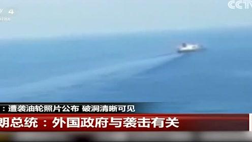 伊朗遭袭油轮照片公布:船体被炸出两大洞