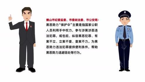 """鹤山""""扫黑除恶""""动漫片发布,看""""大伞哥""""如何覆灭"""