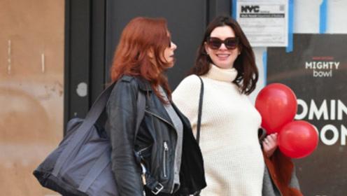 安妮·海瑟薇挺孕肚与闺蜜在纽约散步 健步如飞开怀大笑
