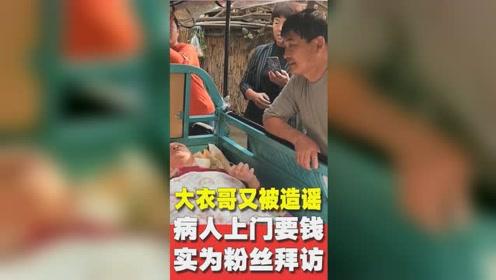 网传有人拉病人到大衣哥家让其捐钱,朱之文却这样说......