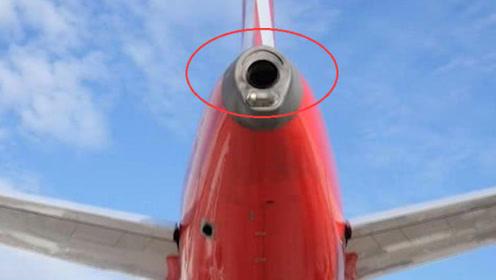 飞机的尾部上,为什么会有个黑洞?原来关键时候靠它保命!