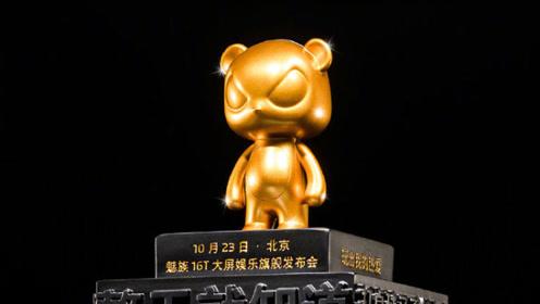 为坚持热爱的年轻人颁奖!魅族16T将于10月23日发布