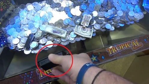 老外玩推币机作弊!用强力磁铁赚翻了!网友:老板正在来的路上