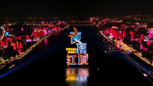 武汉,今夜无眠!第七届世界军人运动会今晚将在武汉开幕!