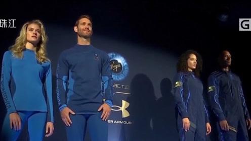 高颜值!维珍银河首款太空服问世,轻便如同休闲服