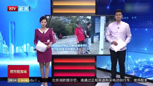 深圳开出首张电子烟罚单 一人被罚50元