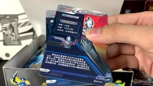 奥特曼X档案卡片第16弹 开出了托雷基亚奥特曼UR拼图闪卡!