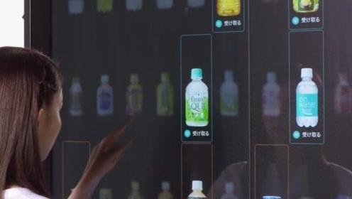 日本这个奇葩售货机,会根据年龄、天气卖东西,这样好吗