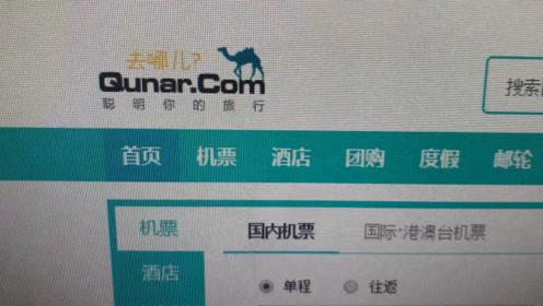 """去哪儿网被列为""""老赖""""? 公司回应:法院错误操作 已撤销处理"""