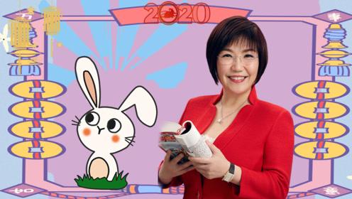 属兔人2020年运势如何?正桃花牵手烂桃花齐开放
