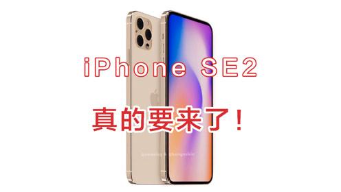 炸裂,你们想要的iPhone SE2真的要来了!