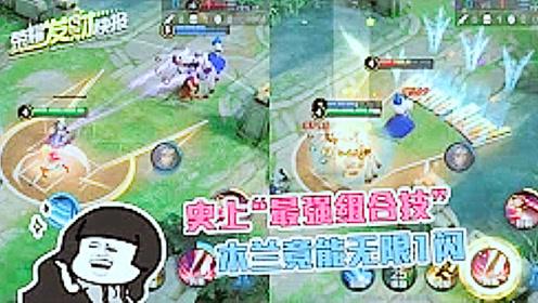 """体验服上线:史上""""最强组合技""""!鲁班大师携神技重做归来!"""