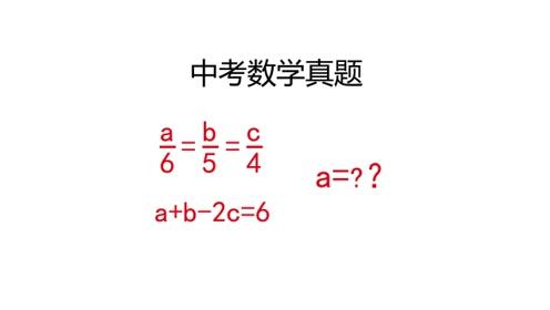 中考数学真题,学会这招让解题更简单,巧妙地设置未知数