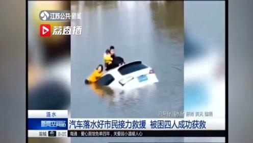 汽车落水好市民接力救援 被困四人成功获救