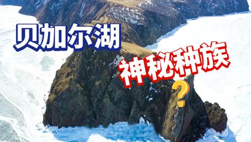 揭秘贝加尔湖上的神秘种族,为什么都是亚洲面孔?