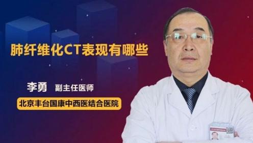 肺纤维化CT表现有哪些?看完你就明白了