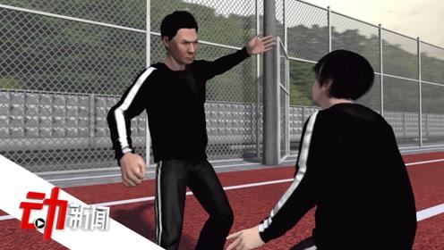 武校学生因上课讲话被打致骨折 涉事教练已被刑拘