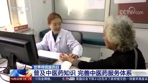 世界传统医药日 普及中医药知识 完善中医药服务体系