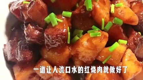 红烧肉的家常做法,做法超级简单,营养还美味,做出来的美味好吃看得见