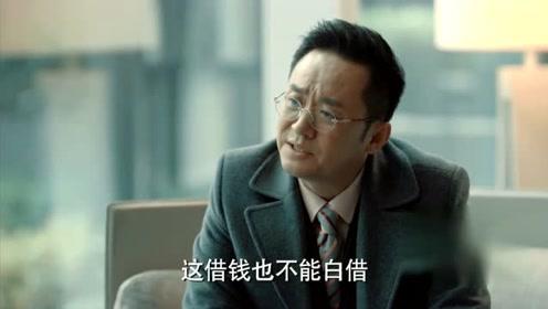 《激荡》刘毅答应帮冯力借钱,贪婪的冯力竟然借高利贷