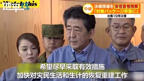 安倍乘直升机赴长野视察决口现场 低头向台风灾区逝者默哀