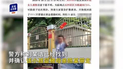 网传深圳一男孩被年轻女子诱拐?系父母争抚养权,被妈妈带走