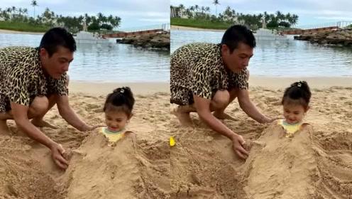 陈冠希陪女儿玩堆沙游戏 Alaia埋在沙子里咧嘴笑