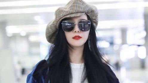 范冰冰带母亲现身机场惊艳众人,穿睡袍戴墨镜满满女神范