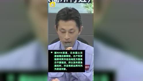 台风来临,日本两市未收到洪水提示短信,损失惨重