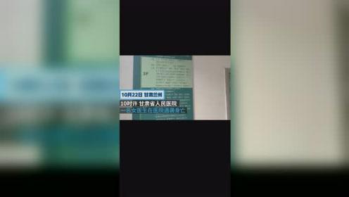 甘肃女医生遇刺身亡后 书记省长批示:严惩震慑