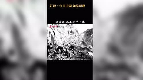 今日中国如你所愿 系列视频第三期 地球上最危险的公路