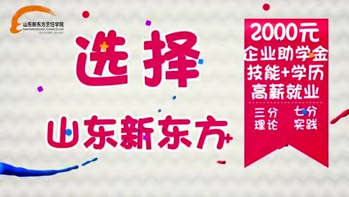选择山东新东方校企合作,未来可期——名企开班日